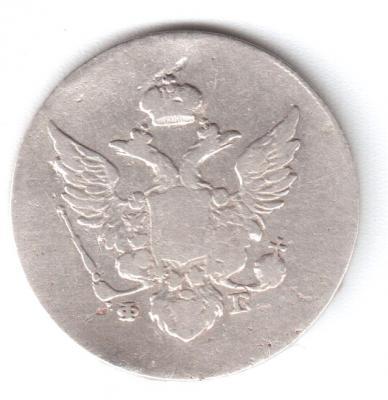 10 копеек 1810 (2).jpg