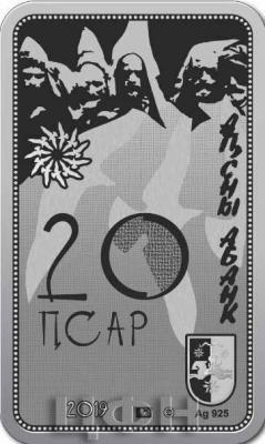 Абхазия 20 апсаров 2019 год «Одежда и вооружение народов Кавказа» (аверс).jpg