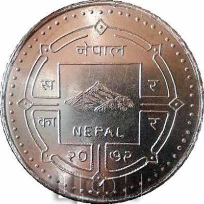 Непал 2015 год  (аверс).jpg