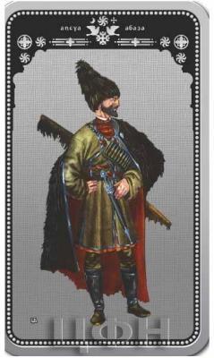 Абхазия 20 апсаров 2019 год «Абхазский пеший воин» (реверс).jpg
