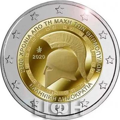 Греция 2 евро 2020 год «2500 лет битвы при Фермопилах» (аверс).jpg