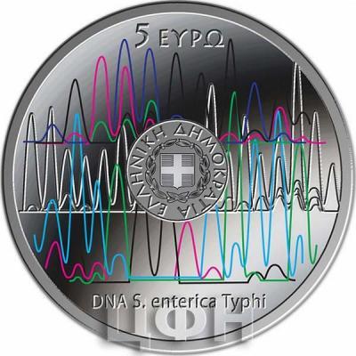 Греция 5 евро 2020 год «MYRTHIS» (аверс).jpg