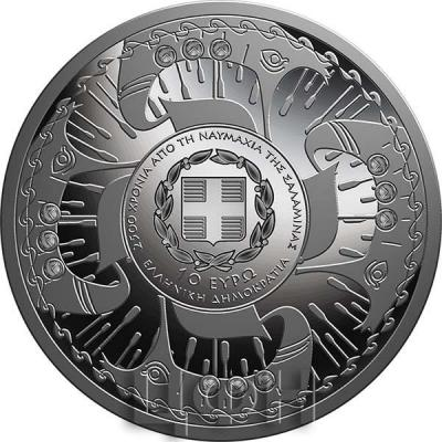 2020, 10 евро Греция, памятная монета - «2500 лет битве при Саламине» (аверс).jpg
