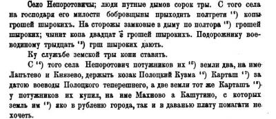 Непоротовичи Полоцкая ревизия 1552г.jpg