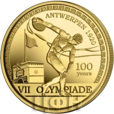«2020 год, 2 ½ евро Бельгия, памятная монета - «100-летие Олимпийских игр в Антверпене»» (2).jpg