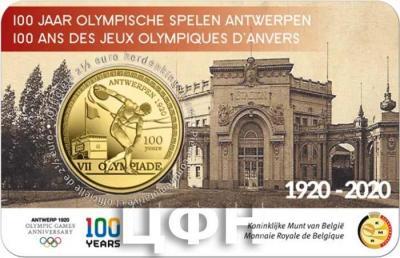 «2020 год, 2 ½ евро Бельгия, памятная монета - «100-летие Олимпийских игр в Антверпене»» (3).jpg