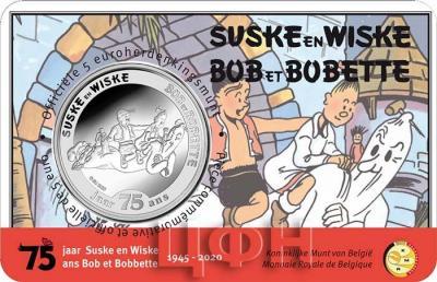 «2020, 5 евро Бельгия, памятная монета - «75 лет комиксу - Боб и Бобетт»» (5).jpg