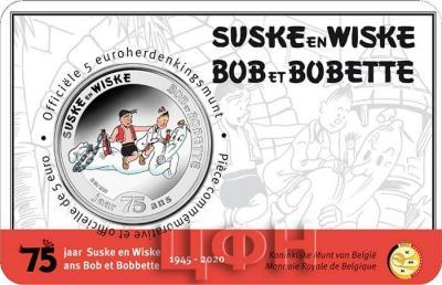 «2020, 5 евро Бельгия, памятная монета - «75 лет комиксу - Боб и Бобетт»» (6).jpg