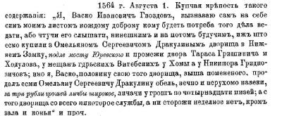 Васко Гвоздов и Тарас Гричинович.jpg
