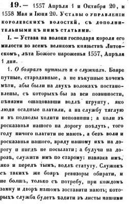 1557 устав об управлении королевских волостей люди путные1.jpg