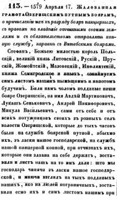 1579 Грамота Озерищенским путным боярам1.jpg
