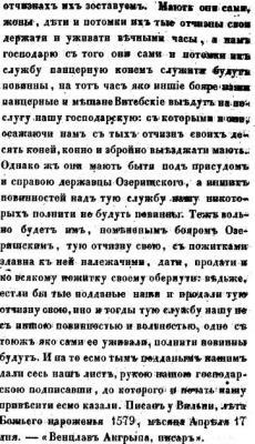 1579 Грамота Озерищенским путным боярам2.jpg