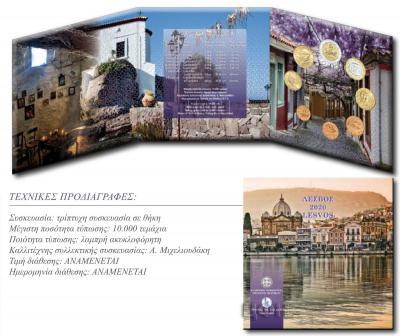 «Σειρα με τα οκτω ελληνικα κερματα ευρω ΚΟΠΗΣ 2020 σε συσκευασια τριπτυχου ΕΝΤΥΠΟΥ blister ΜΕ ΘΕΜΑ «τουρισμοσ ― ΛΕΣΒΟΣ»» (2).jpg