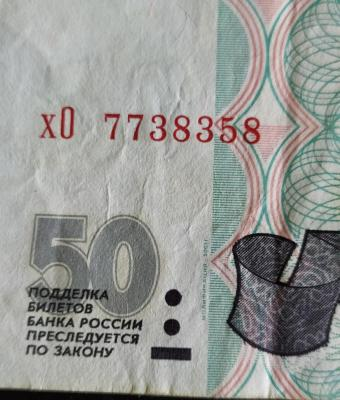 50_rublei_2001-2001.thumb.jpg.55569efc6eb636bc4f1154c7a7f01372.jpg