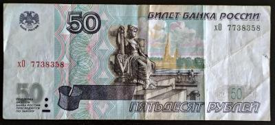50_rublei_2001_a.thumb.jpg.bb8df775df4a6c41415e68c8e0e4e2a1.jpg