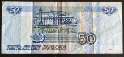 50_rublei_2001_ya.thumb.jpg.b00b4df1f9fe8dff927c48d96d4b0300.jpg