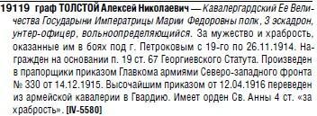 граф Толстой Алексей Николаевич кавалер георгия 3й степени.jpg
