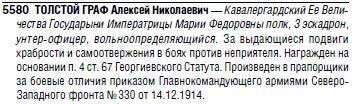 граф Толстой Алексей Николаевич кавалер георгия 4й степени.jpg