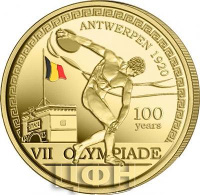2020 год, 2 ½ евро Бельгия, памятная монета - «100-летие Олимпийских игр в Антверпене».jpg