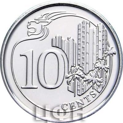 «10 сингапурских центов» (1).jpg
