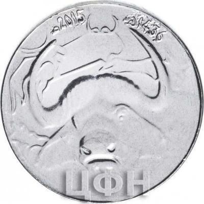 «2015 год, Алжир 1 динар» (2).JPG