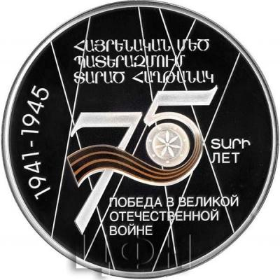 «75 лет Победы в Великой Отечественной войне» (1).jpg