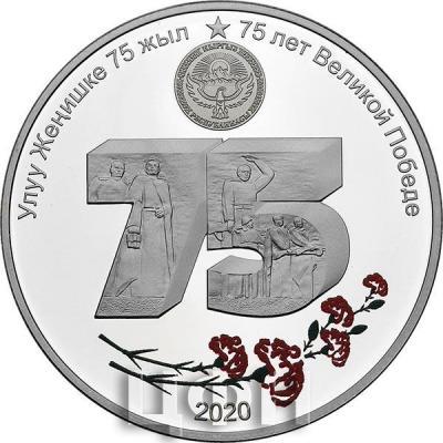 Киргизия «75 лет Великой Победе» (2).jpg