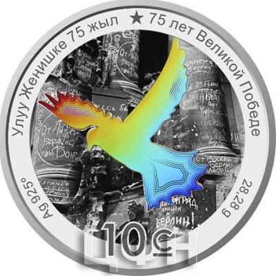 Киргизия «75 лет Великой Победе» (3).JPG