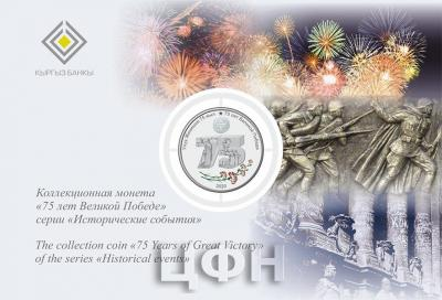 Киргизия «75 лет Великой Победе» (1).jpg