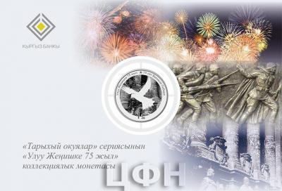 Киргизия «75 лет Великой Победе» (4).JPG