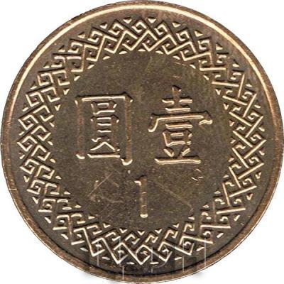 «1 новый тайваньский доллар» (1).jpg