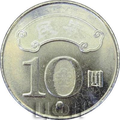 «Тайвань 10 новых тайваньских долларов (10 TWD)» (1).jpg