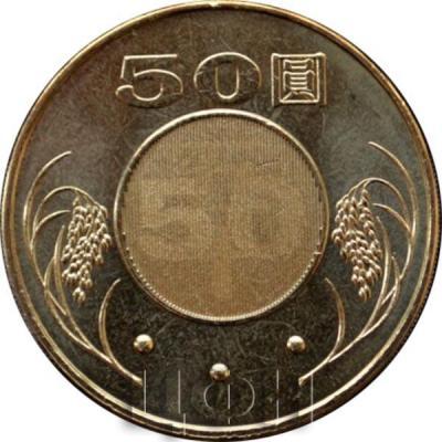 «Тайвань 50 новых тайваньских долларов (50 TWD)» (2).jpg