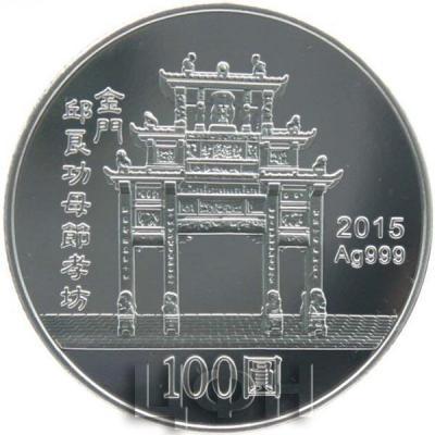 100 圓 2015 «國民華中» (2).jpg