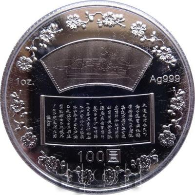 «100 New Dollars 150th Birthday of Sun Yat-sen» (2).jpg