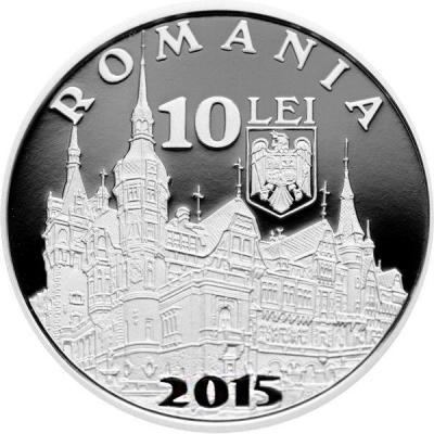 «Румыния 10 лей 2015 год «Замок Пелеш» (2).jpg
