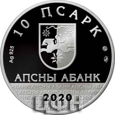 10 апсар Абхазия 2020 год (аверс).jpg