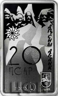 20 апсар Абхазия 2020 год (аверс).jpg