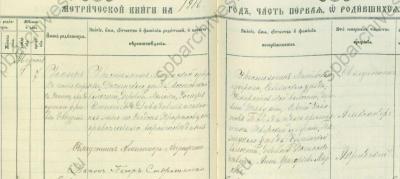 1916-Колпино-ф19о128д1796-144-тябуты-Борода.jpg