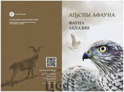 Набор памятных монет Абхазии «Фауна Абхазии» поступил в продажу 18 ноября 2020 года..jpg