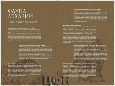 Набор памятных монет Абхазии «Фауна Абхазии» поступил в продажу 18 ноября 2020 года.jpg