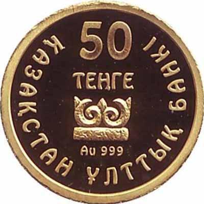Кошачий хищник с оленями. Сокровища древних курганов. Монета 50 тенге. 2009 год, Казахстан.jpg