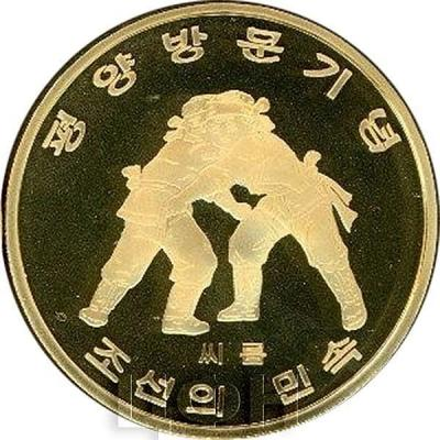 Корея 20 вон 2016 год «Борьба» (реверс).jpg