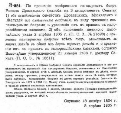 РГИА-ф1330оп3д62.jpg