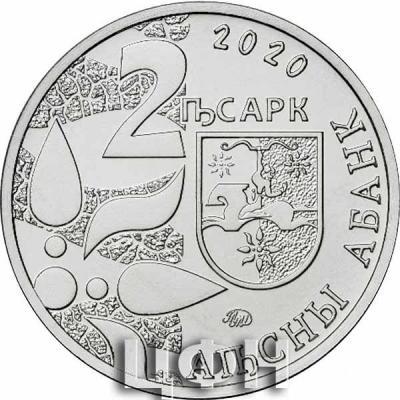 2020 год «Флора Абхазии».jpg