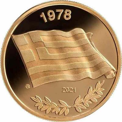 «200 EYPΩ» «200 ΧΡΟΝΙΑ ΜΕΤΑ ΤΗΝ ΕПANAΣTAΣH» 1978.jpg