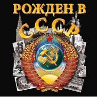 СССРец