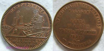 JETON AJUSTEURS DE LA MONNAIE PARIS 1767.jpg
