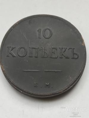 10 1834г.jpg