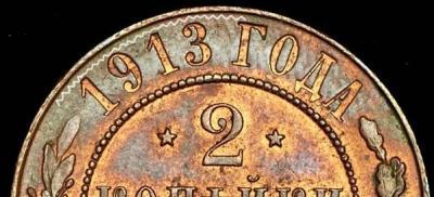 2-kopeyki-1913_24266-2-0.jpg